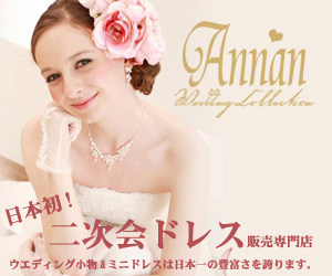 PR : 二次会ドレスやブライダルアクセサリーの販売
