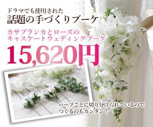 PR : ブーケ完成品がおどろきの5980円~