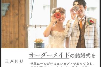 PR : 結婚式をおふたりと一緒に0からつくる オリジナルウェディングサービス