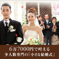 PR : 6万7000円で叶える結婚式