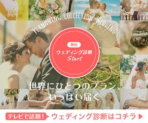 PR : 希望を入力するだけで結婚式プランがたくさん届く♪あとは気に入ったプランナーに相談しに行くだけ♪