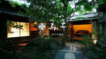 <四日市>湯の山温泉 旅館寿亭