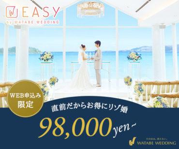 PR : ワタベ新プラン「EASY」は90⽇前〜14⽇前までのWEBお申込みだからお得!